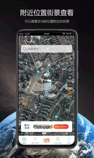 卫星街景软件截图0