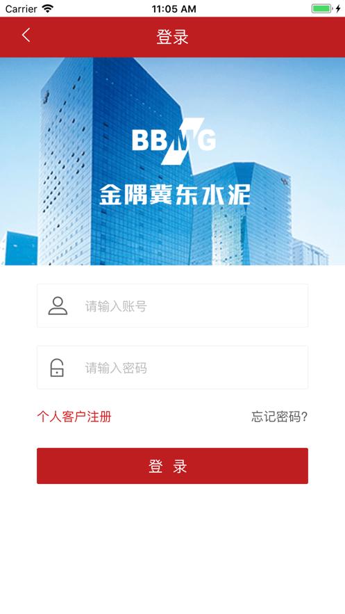 金隅冀东商城软件截图0