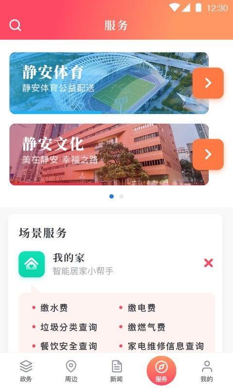 上海静安软件截图3