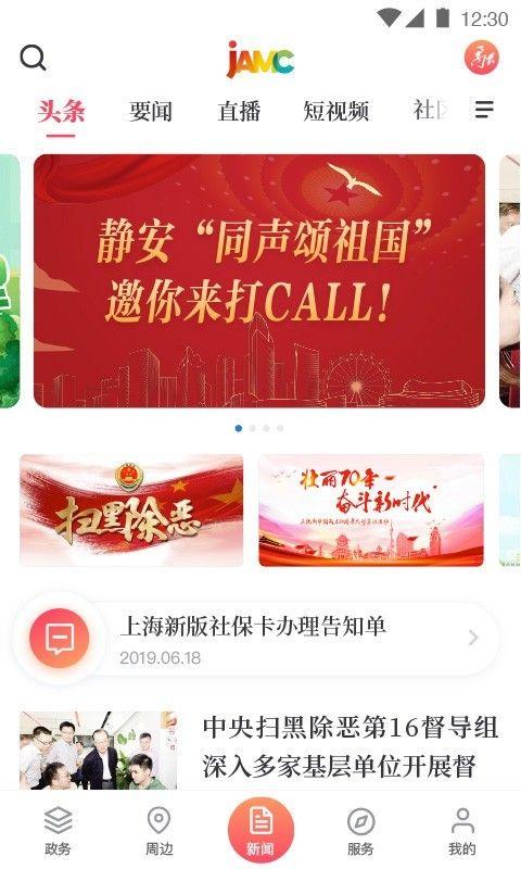 上海静安软件截图0