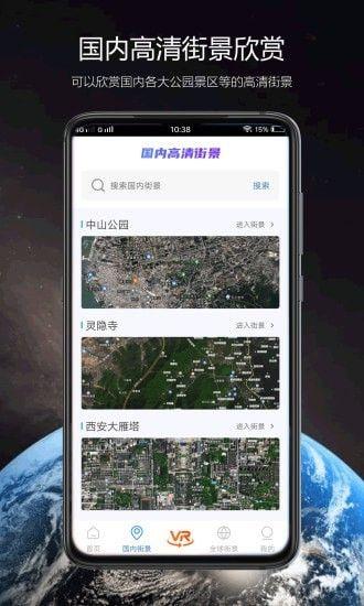 卫星街景软件截图1