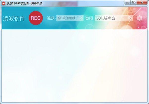 凌波网络教学系统屏幕录像软件