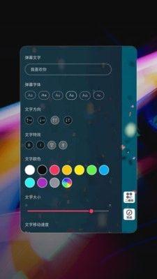 星泰手机弹幕软件截图0