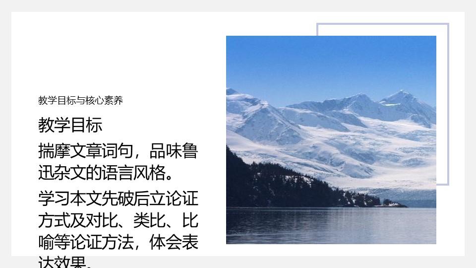 《峨日朵雪峰之侧》PPT下载下载