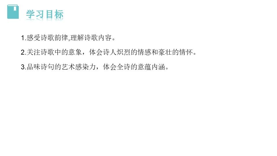 《红星照耀中国》PPT免费课件下载