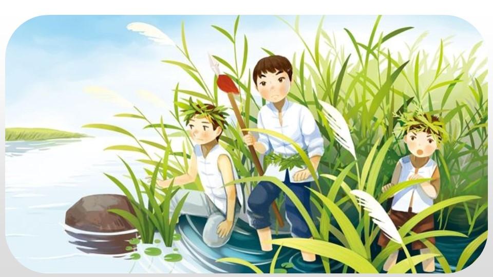 《小英雄雨来》PPT(第1课时)下载