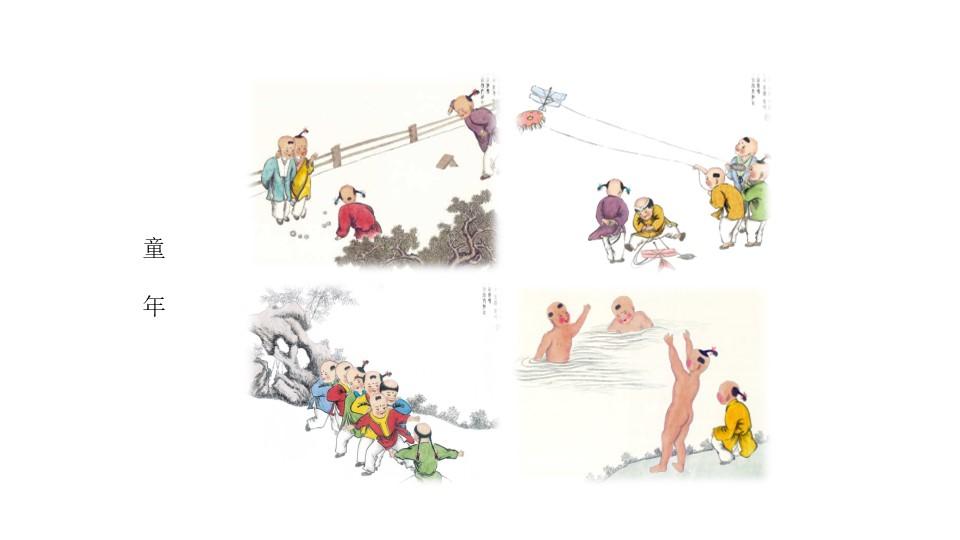 《童年的水墨画》PPT课件(第一课时)下载