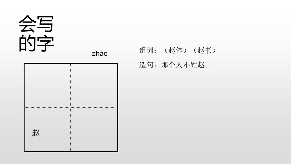 《赵州桥》PPT教学课件下载
