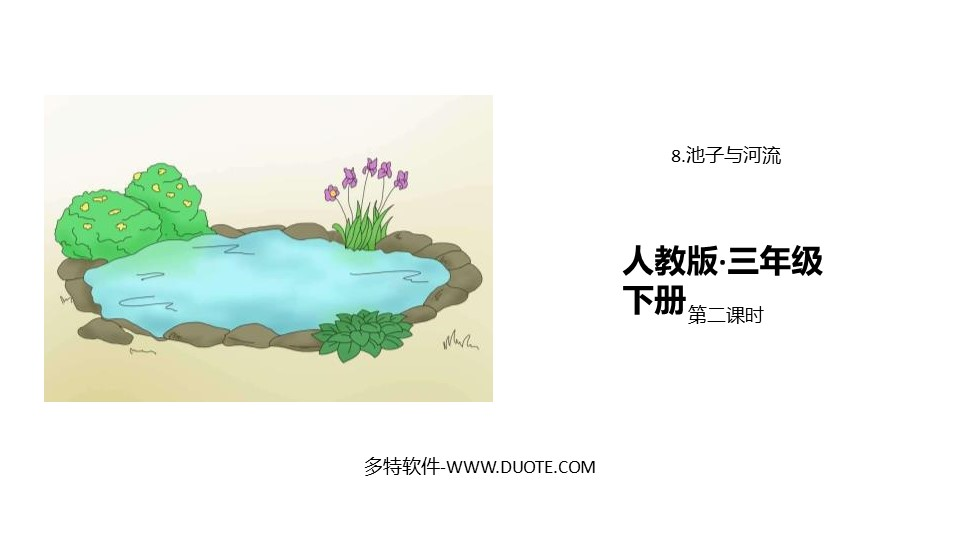 《池子与河流》PPT(第二课时)下载
