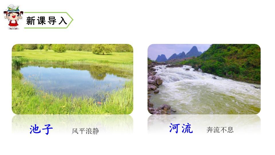 《池子与河流》PPT教学课件下载