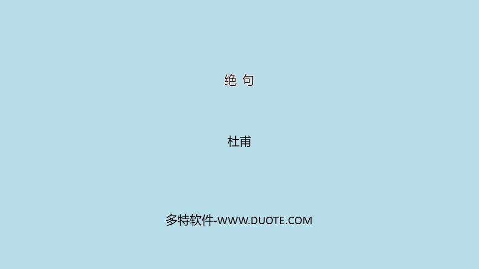 《绝句》古诗三首PPT课件下载