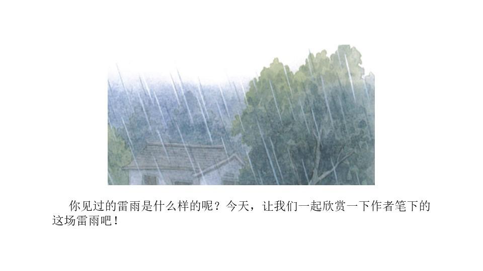 《雷雨》PPT(第一课时)下载