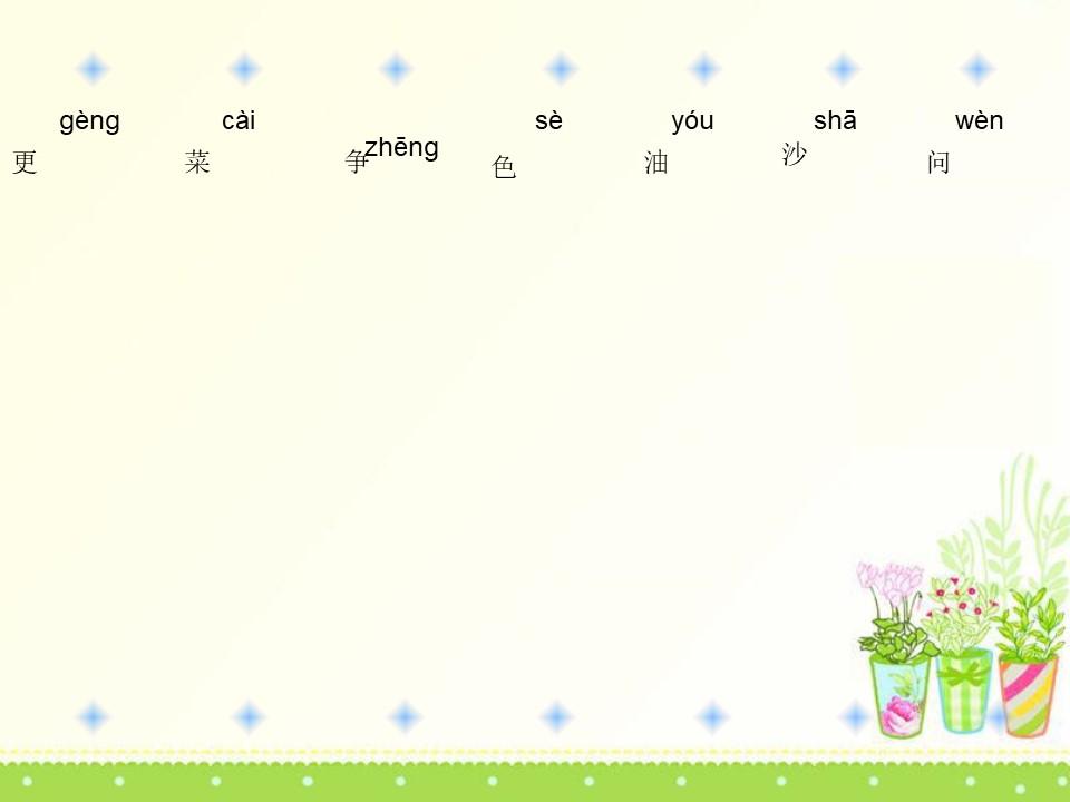 《春雨的色彩》PPT课件13下载