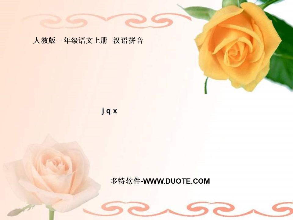 《jqx》PPT课件8下载