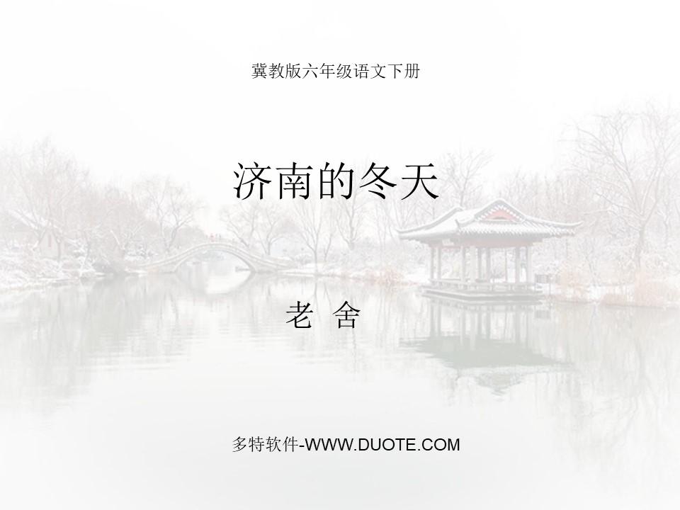 《济南的冬天》PPT课件12下载