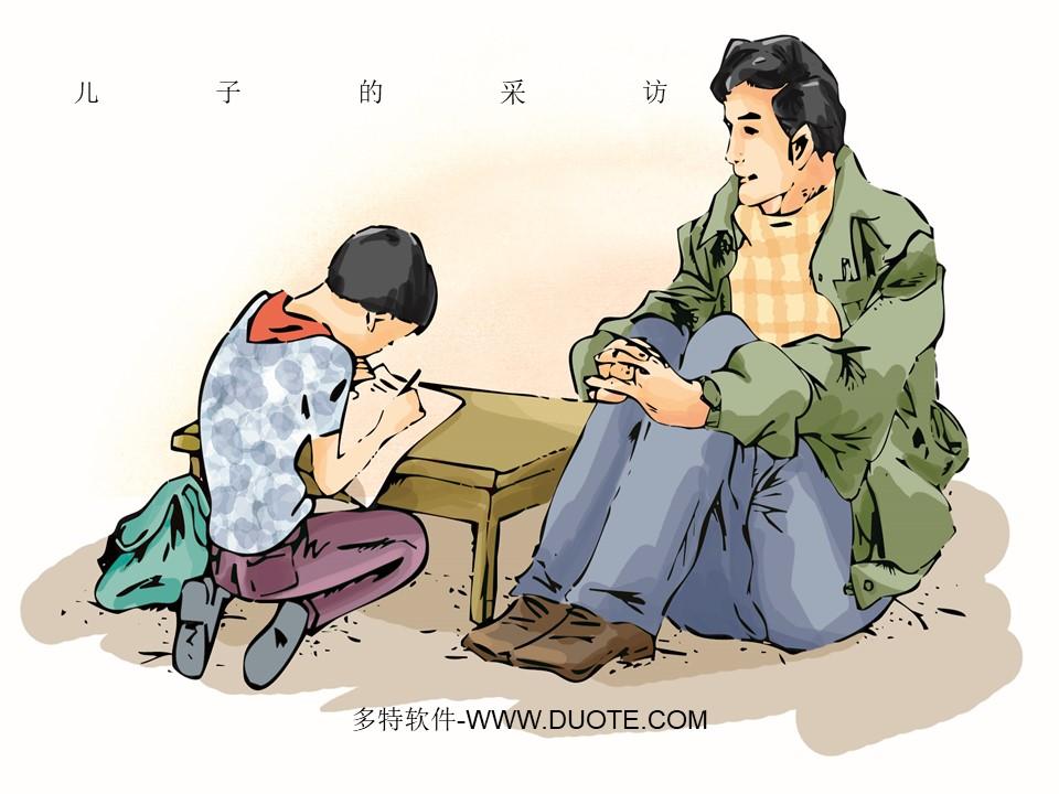 《儿子的采访》PPT课件下载