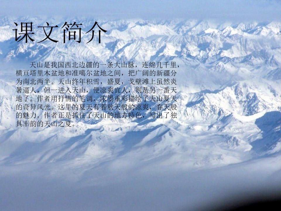 《七月的天山》PPT课件11下载