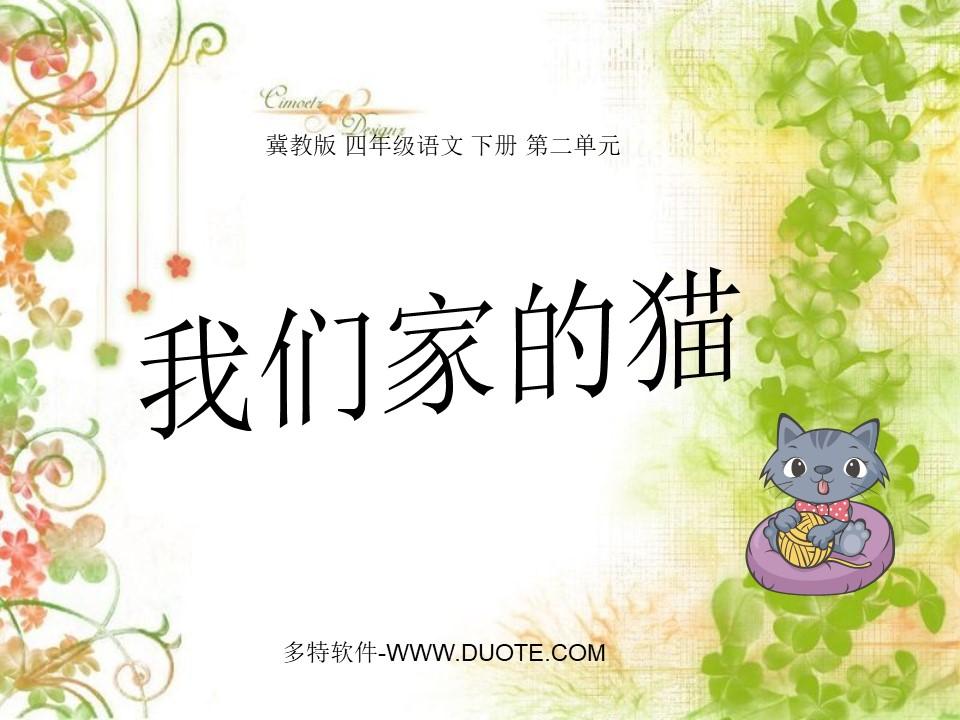 《我们家的猫》PPT课件2下载