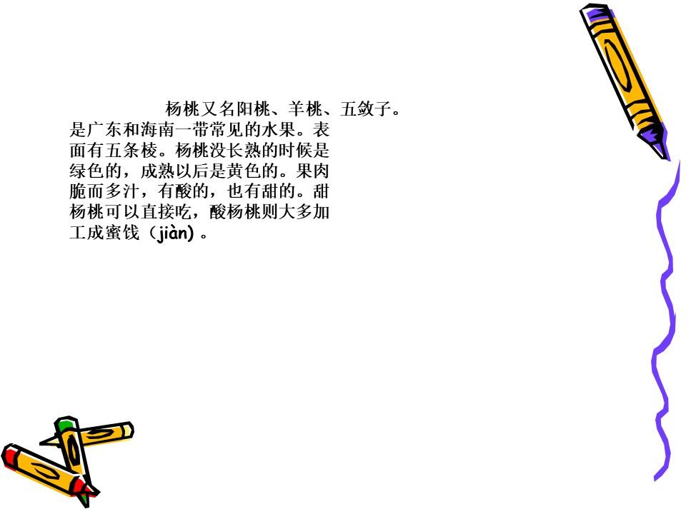《画杨桃》PPT课件10下载