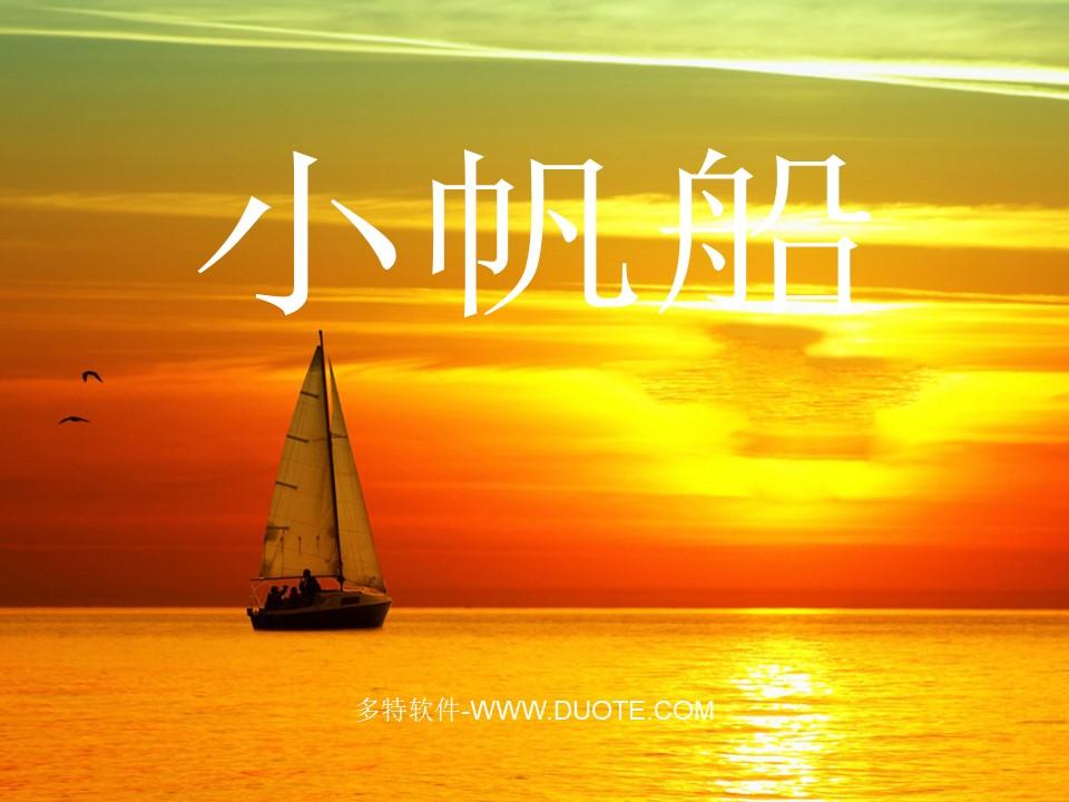 《小帆船》PPT课件2下载
