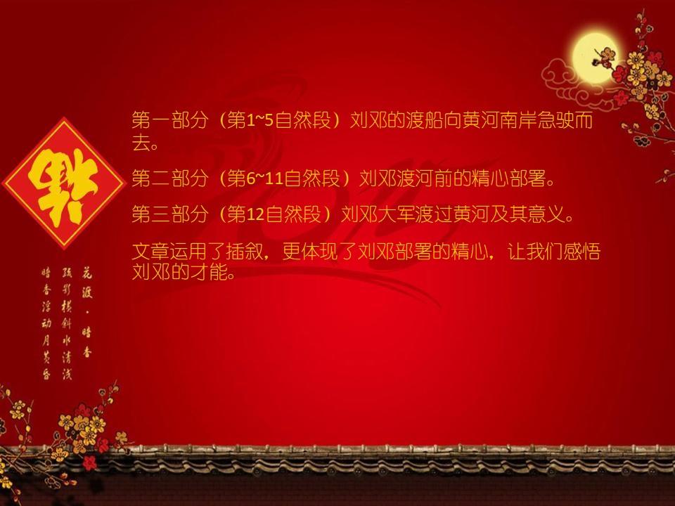 《刘邓大军渡黄河》PPT课件2下载