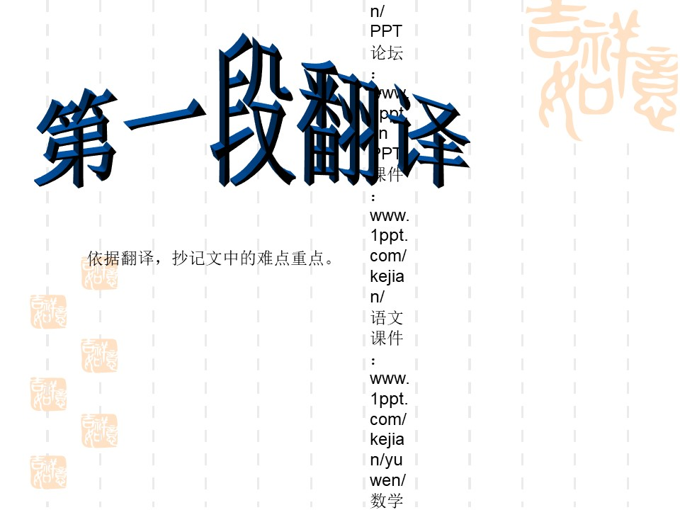 《毛遂自荐》PPT课件2下载