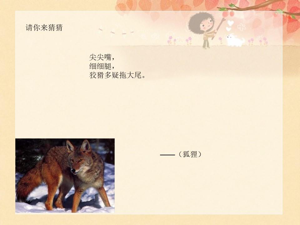 《狐狸和乌鸦》PPT课件6下载