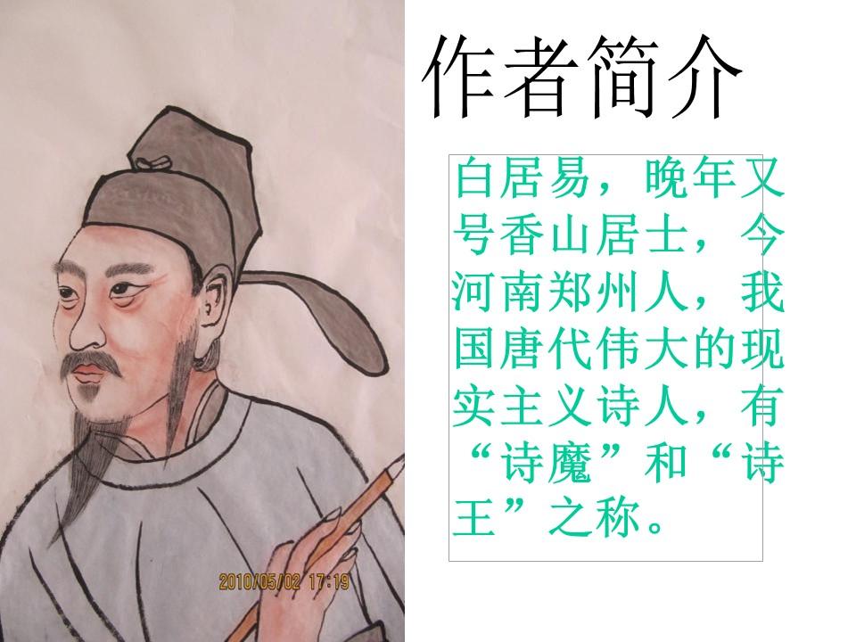 《忆江南》PPT课件6下载