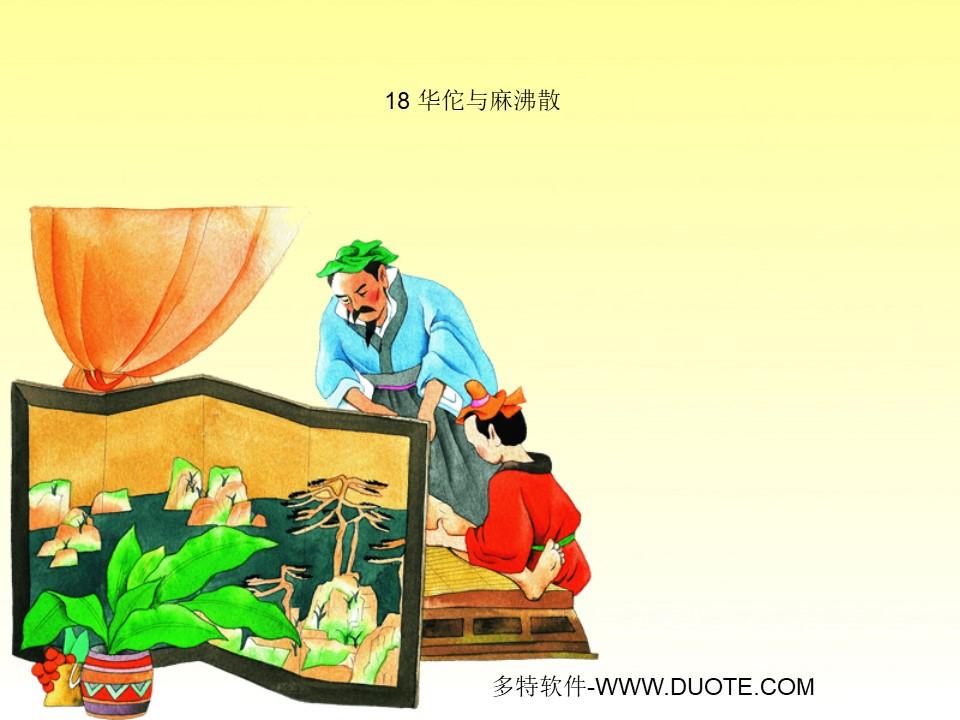 《华佗与麻沸散》PPT课件下载