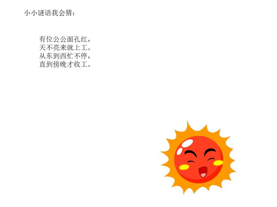 《太阳是大家的》PPT课件8下载