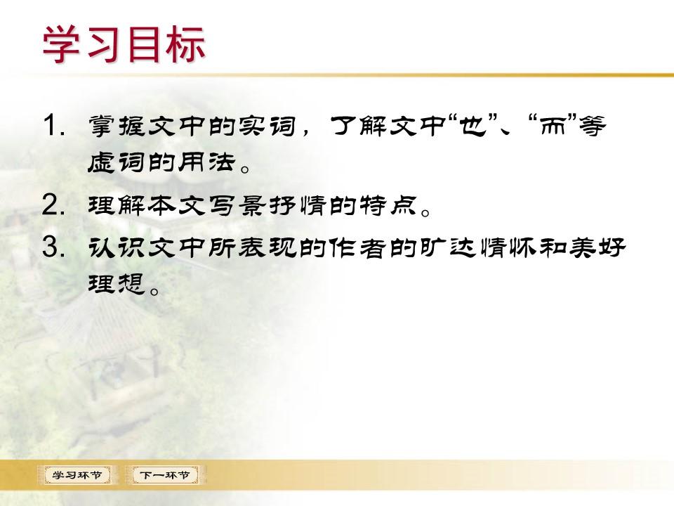 《醉翁亭记》PPT课件7下载