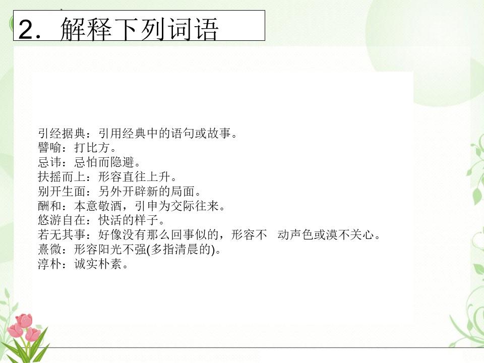 《云南的歌会》PPT课件7下载