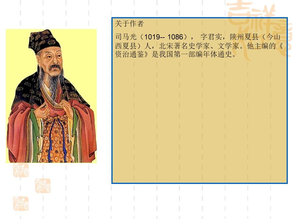 《孙权劝学》PPT课件7下载