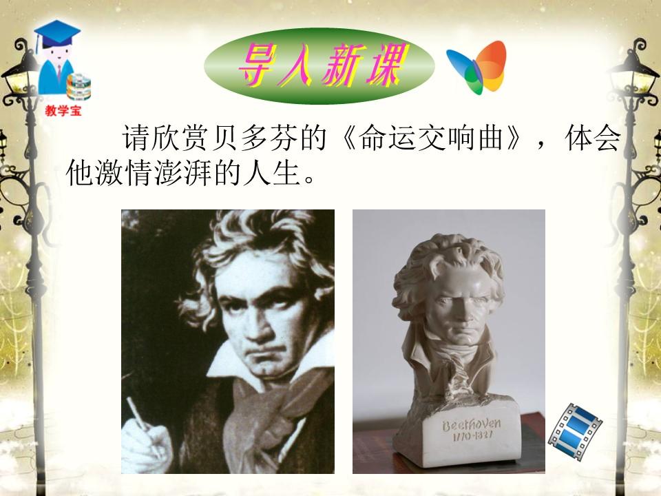 《音乐巨人贝多芬》PPT课件7下载