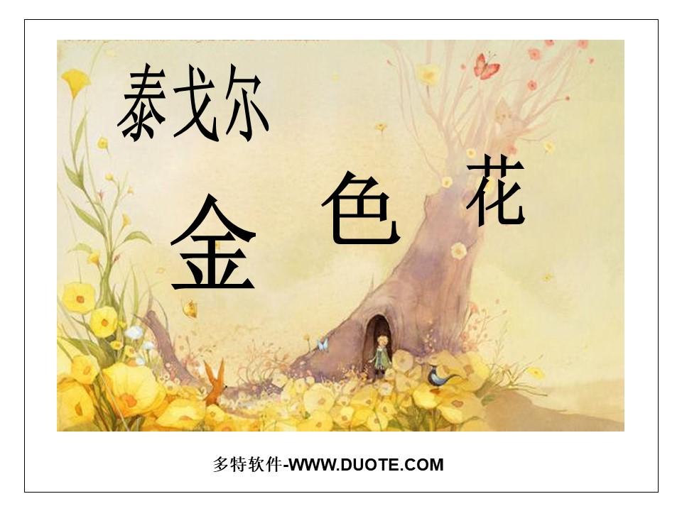《诗两首-金色花》PPT课件8下载