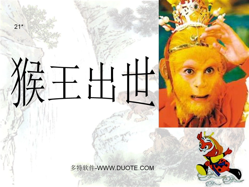 《猴王出世》PPT课件8下载