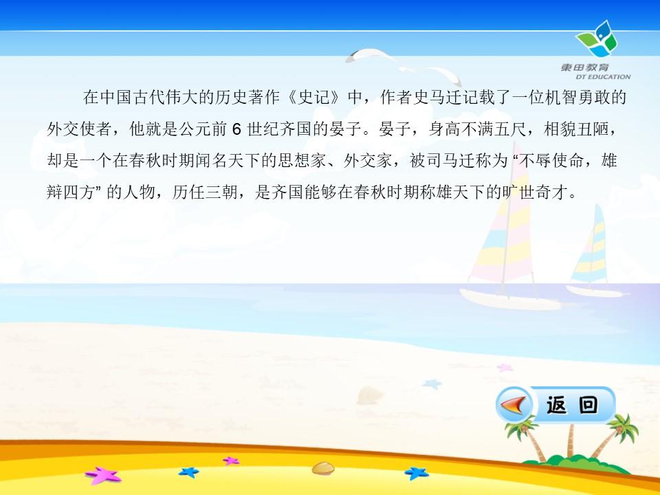 《晏子使楚》PPT课件13下载