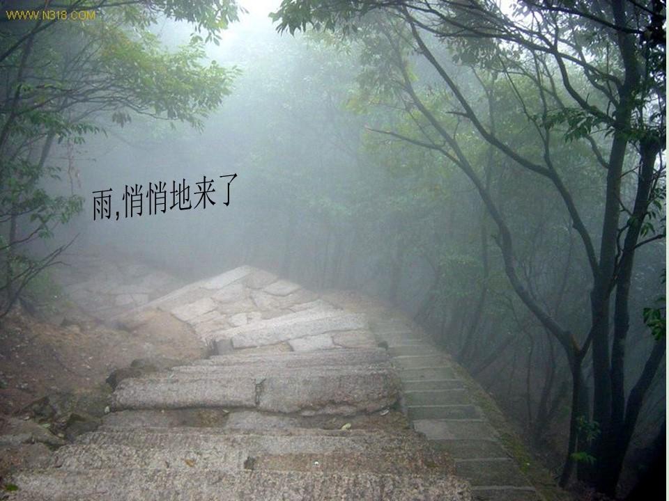 《山雨》PPT课件下载7下载