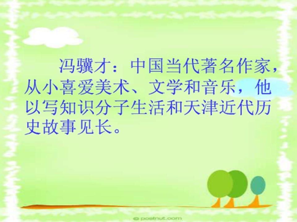 《花的勇气》PPT课件5下载