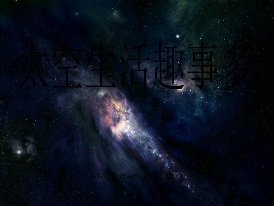 《太空生活趣事多》PPT课件3下载
