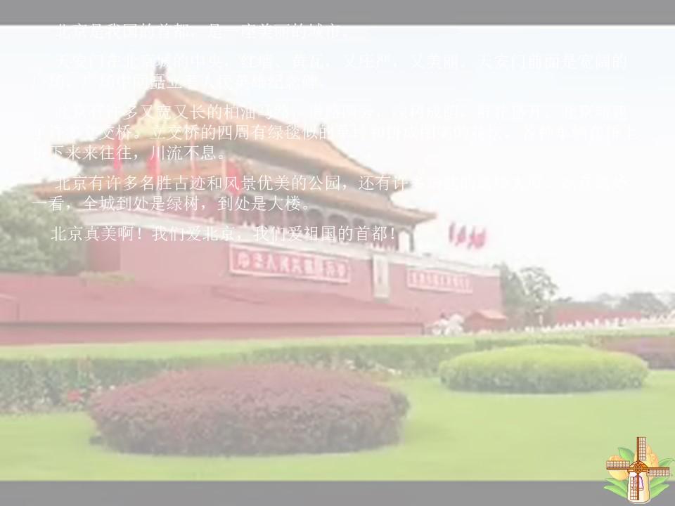 《北京》PPT课件2下载