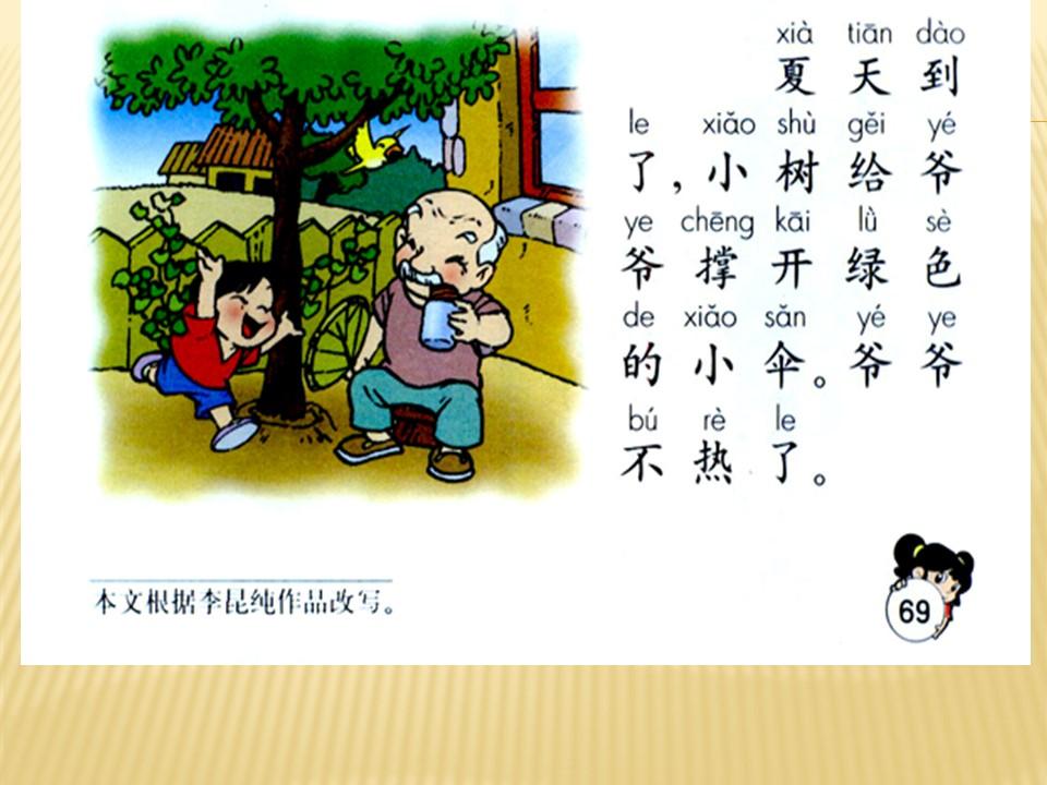 《爷爷和小树》PPT课件6下载