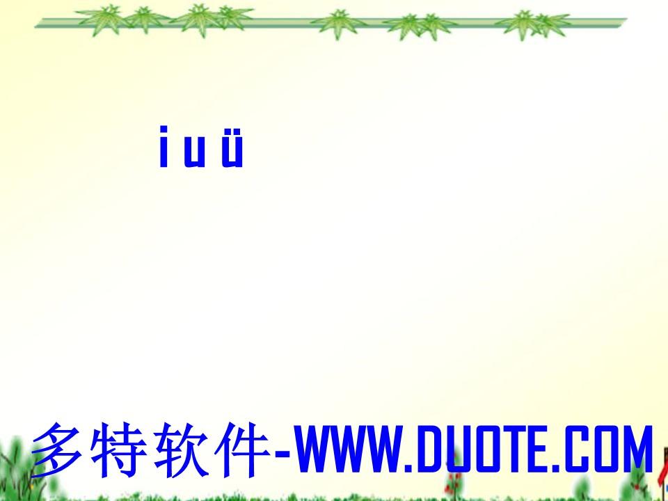 《iuü》PPT课件5下载