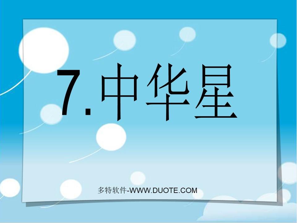 《中华星》PPT课件3下载