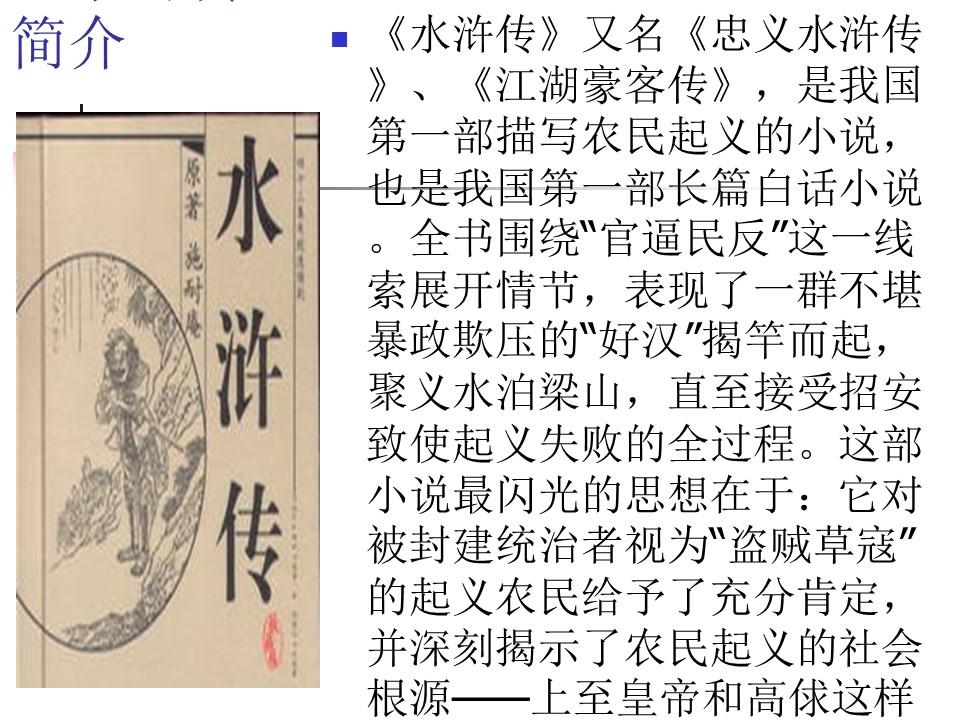 《李逵见宋江》PPT课件5下载