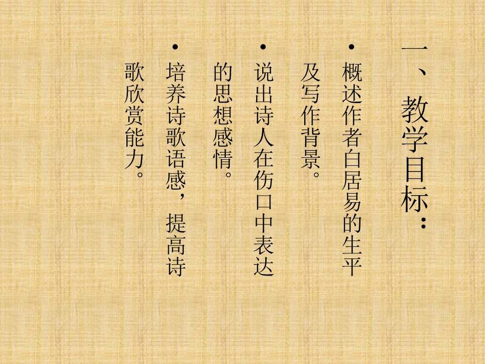 《琵琶行》PPT课件2下载