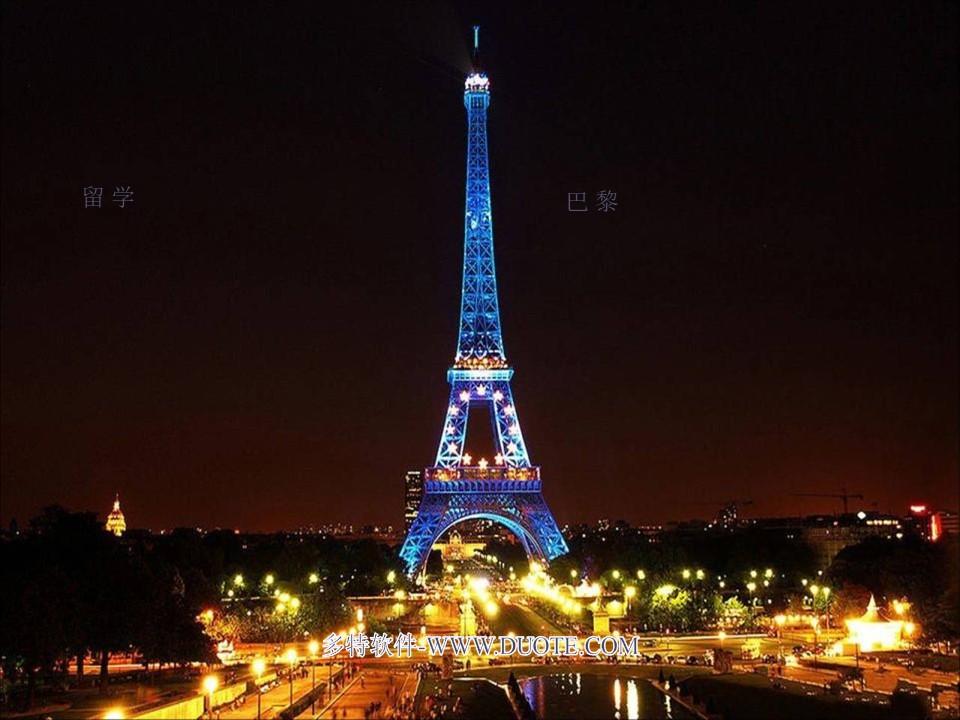 《留学巴黎》PPT课件2下载