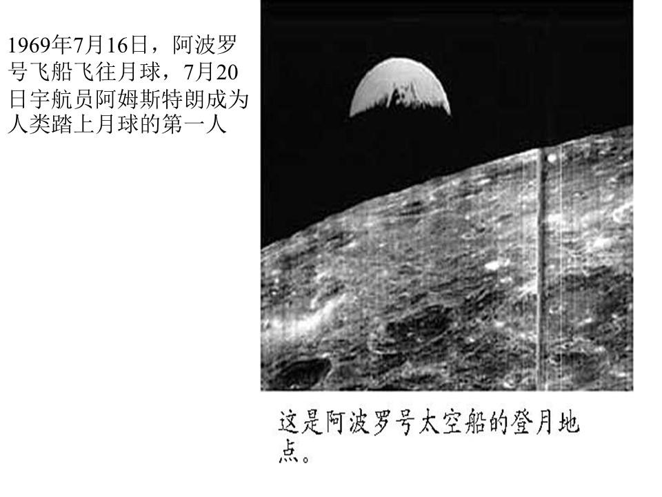 《在太空中理家》PPT课件4下载