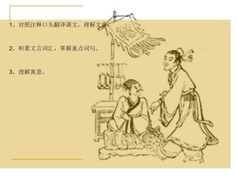 《古代寓言二则》PPT课件下载