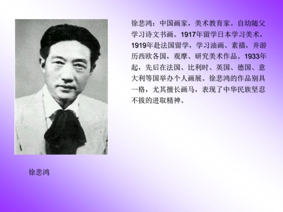 《徐悲鸿励志学画》PPT课件4下载
